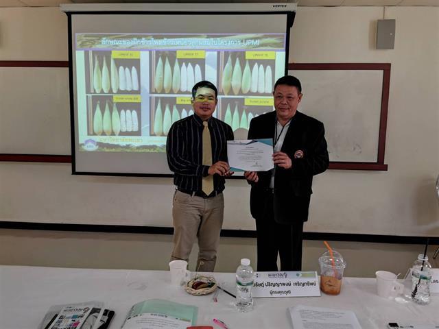 ขอแสดงความยินดีกับนายเทพนิมิตร พุ่มไพจิตร นิสิตสาขาวิชาวิทยาศาสตร์การเกษตร ระดับปริญญาโท ที่ได้รับรางวัลดีเด่น การนำเสนอผลงานประเภท Oral Presentation กลุ่มการวิจัยวิทยาศาสตร์และเทคโนโลยี (ด้านเกษตรศาสตร์ 2)