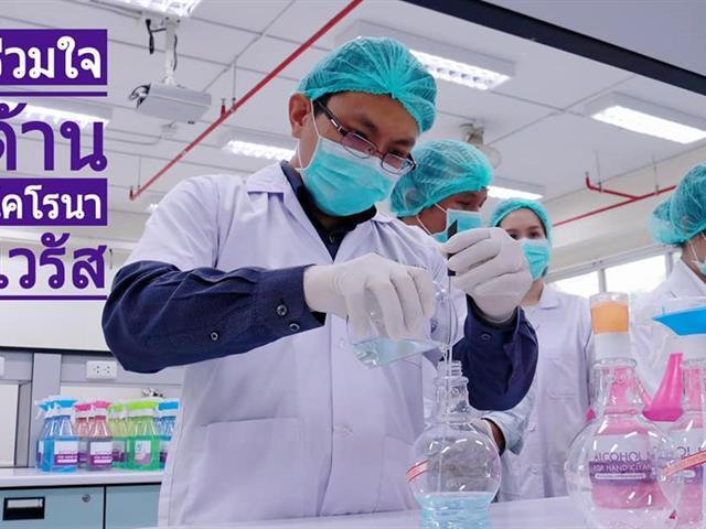 สเปรย์แอลกอฮอล์  ไวรัสโคโรนา