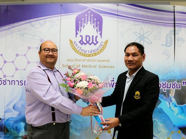 ผู้ช่วยศาสตราจารย์ ดร.สุริศักดิ์ ประสานพันธ์ คณบดีคณะวิทยาศาสตร์การแพทย์ ได้มอบช่อดอกไม้แสดงความยินดีกับผู้ที่ได้รับการแต่งตั้งให้ดำรงตำแหน่งผู้ช่วยศาสตราจารย์