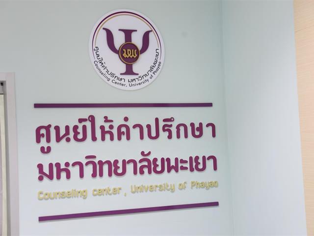 พร้อมเปิดออนไลน์ ศูนย์ให้คำปรึกษามหาวิทยาลัยพะเยา ให้คำปรึกษาด้านสุขภาพจิตกับนักจิตวิทยา