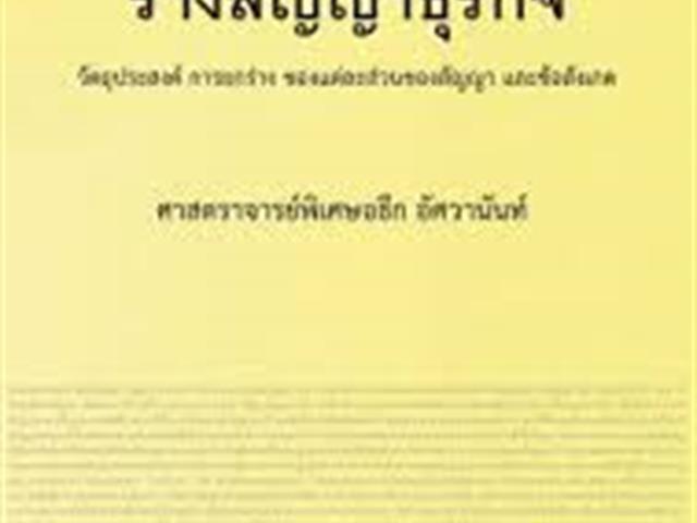 หนังสือใหม่