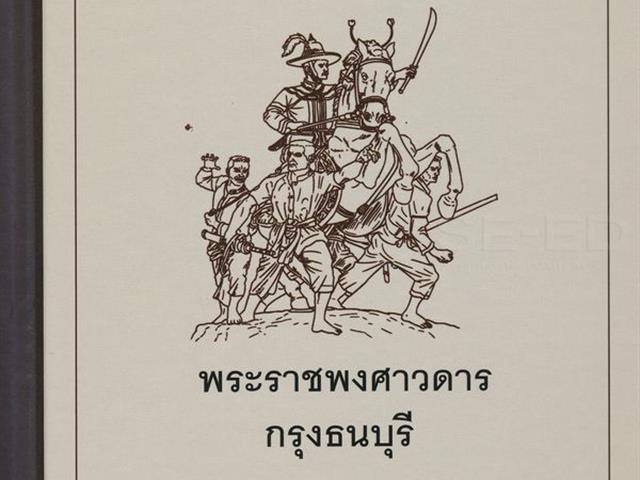 หนังสือใหม่ ฉบับภาษาไทย