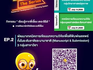 RDM The Series