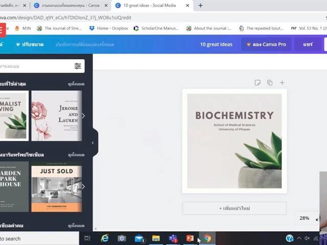 คณะวิทยาศาสตร์การแพทย์ มหาวิทยาลัยพะเยา จัดโครงการปฐมนิเทศนิสิตใหม่ ในรูปแบบออนไลน์