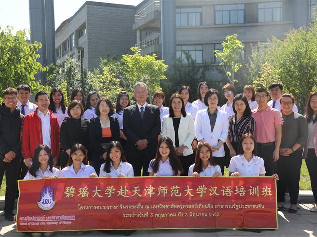 มหาวิทยาลัยพะเยา ได้ลงนามบรรลุข้อตกลงความร่วมมือ กับมหาวิทยาลัยครุศาสตร์เทียนจิน สาธารณรัฐประชาชนจีน