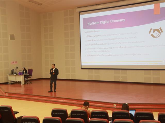 อบรมด้าน Digital Economy ภาคเหนือ