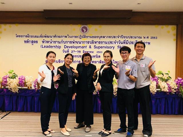 เข้าร่วมโครงการฝึกอบรมหลักสูตรหัวหน้างานกับการพัฒนาการบริหารงานประจำวันที่มีประสิทธิภาพ (Leadership Development & Supervisory Skills)