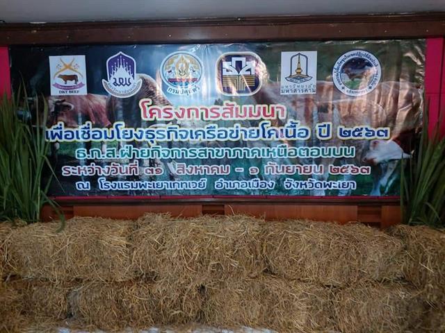 คณะเกษตรศาสตร์และทรัพยากรธรรมชาติ ม.พะเยา เข้าร่วมประชุมโครงการสัมมนาเพื่อเชื่อมโยงธุรกิจเครือข่ายโคเนื้อ ปี 2563