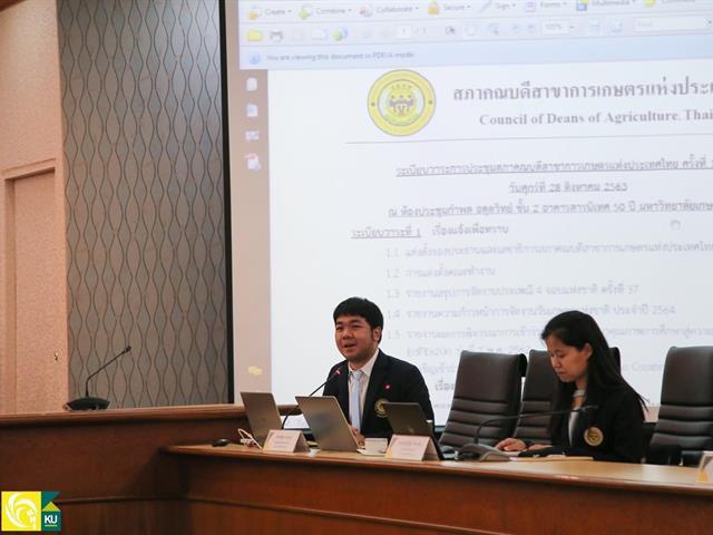 คณะเกษตรศาสตร์และทรัพยากรธรรมชาติ ม.พะเยา เข้าร่วมการประชุมสภาคณบดีสาขาการเกษตรแห่งประเทศไทยครั้งที่ 1/2563