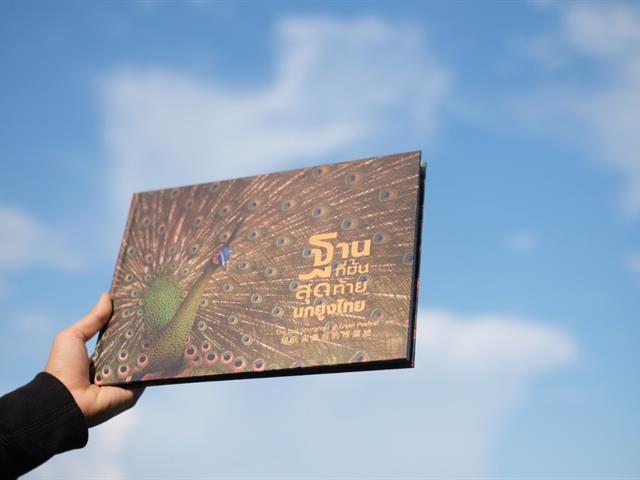ศูนย์การเรียนรู้นกยูงไทย หนังสือนกยูง