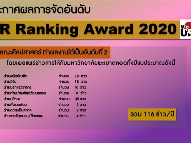 PR Ranking Award 2020