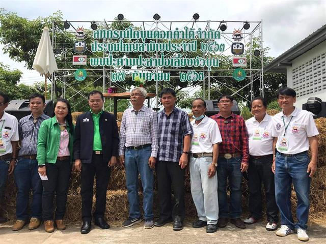 คณะเกษตรศาสตร์ฯ ร่วมงานประชุมใหญ่สามัญประจำปี 2563 ของสหกรณ์โคขุนดอกคำใต้ จำกัด