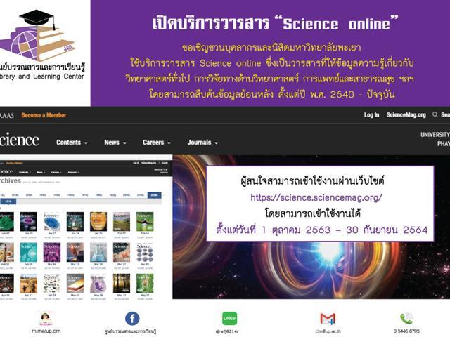 วารสาร Science online