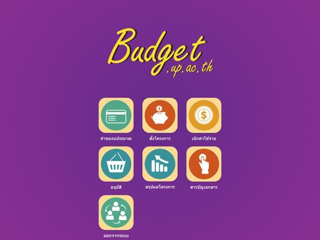 คณะทันตแพทยศาสตร์ มหาวิทยาลัยพะเยา จัดอบรมการเตรียมความพร้อมในการใช้งานระบบ e-Budget แก่บุคลากร