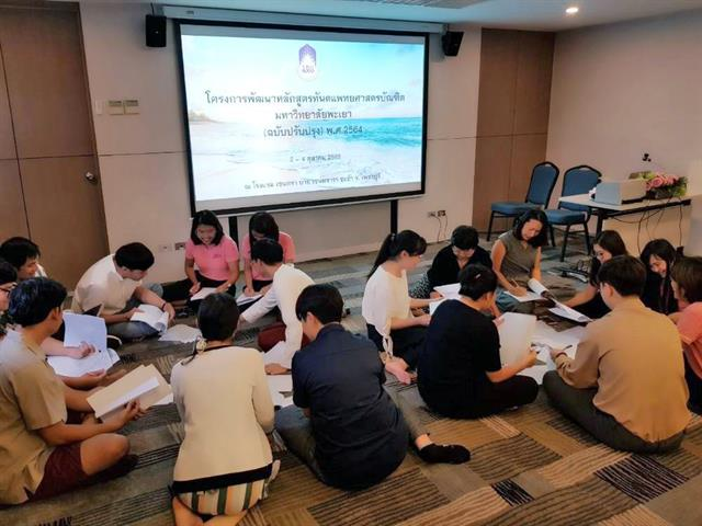 คณะทันตแพทยศาสตร์ จัดสัมมนาและประชุมเชิงปฏิบัติการ การพัฒนาหลักสูตรทันตแพทยศาสตรบัณฑิต (หลักสูตรปรับปรุง) พ.ศ. 2564