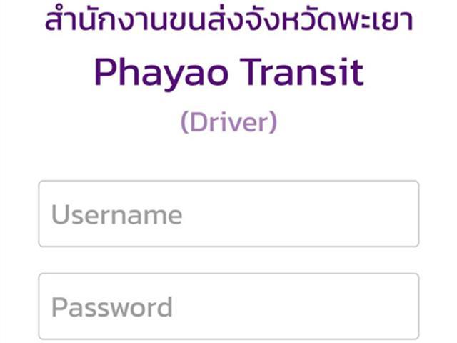 แอพพลิเคชั่น Phayao Transition