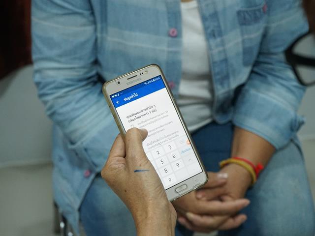แอพพลิเคชั่นบริการคำปรึกษาสำหรับการจัดสวัสดิการสังคมเฉพาะบุคคลแก่แรงงานนอกระบบ
