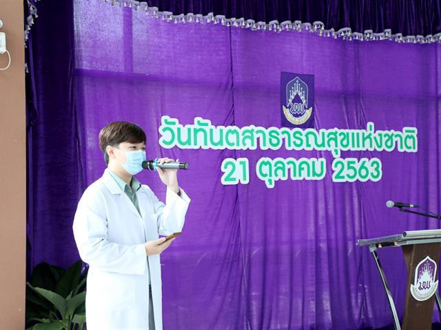 คณะทันตแพทยศาสตร์ มหาวิทยาลัยพะเยา จัดงานวันทันตสาธารณสุขแห่งชาติ ประจำปี 2563