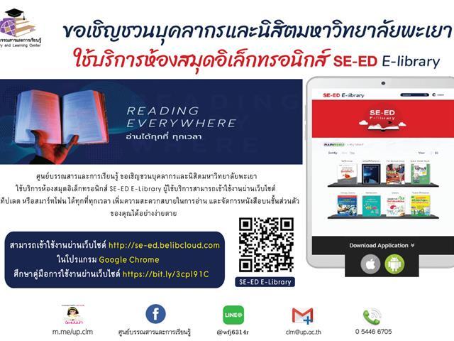 """ห้องสมุดดิจิทัล """"SE-ED E-Library"""""""