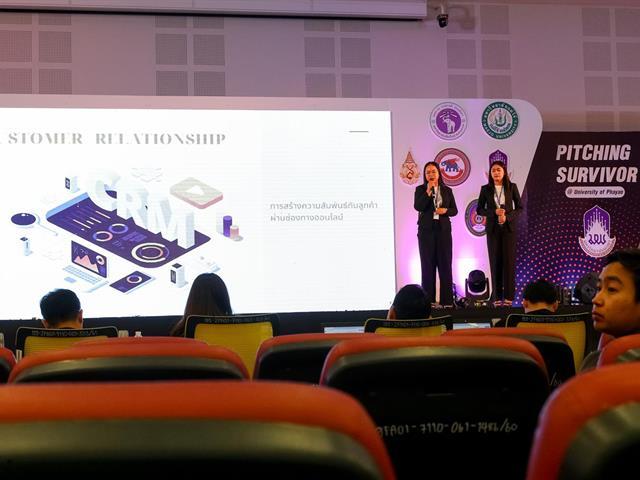 สถาบันนวัตกรรมและถ่ายทอดเทคโนโลยี (UPITI)