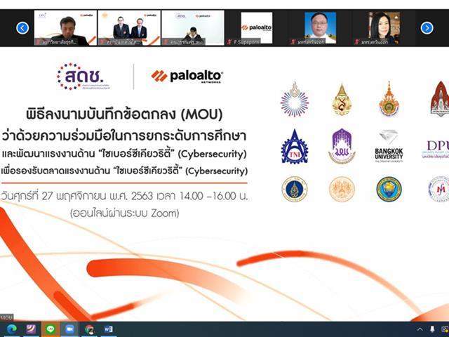 MOU ยกระดับการศึกษาด้าน Cybersecurity