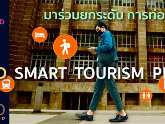 """""""เพลินไทย"""" Smart Map"""