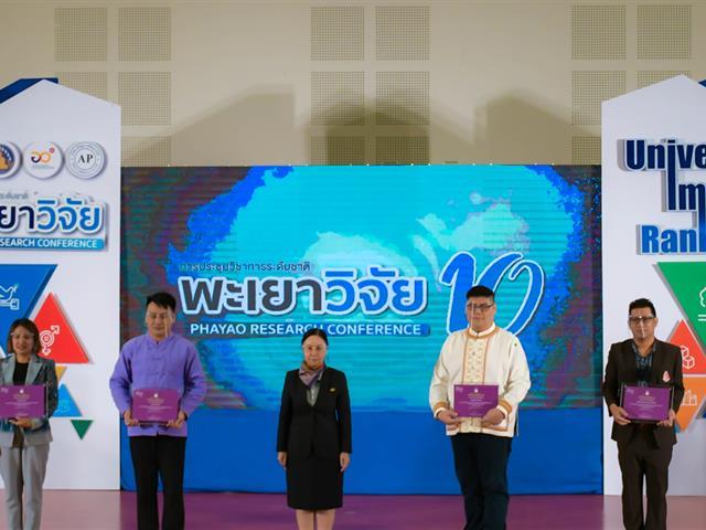 ร่วมงานประชุมวิชาการระดับชาติ พะเยาวิจัย ครั้งที่ 10