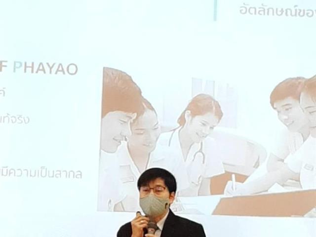 คณะสาธารณสุขศาสตร์ จัดโครงการอบรมครูพี่เลี้ยงประจำแหล่งฝึก (ภาคโรงพยาบาลส่งเสริมสุขภาพประจำตำบล) ภายใต้รายวิชาการฝึกงานวิชาชีพ ด้วยระบบ online และ onsite