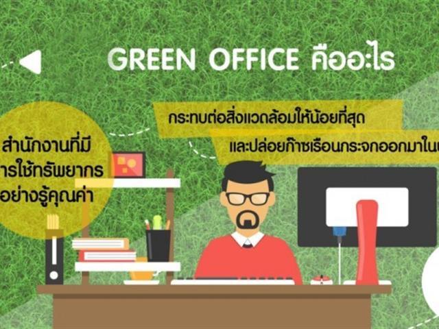 AHS Green Office Banding