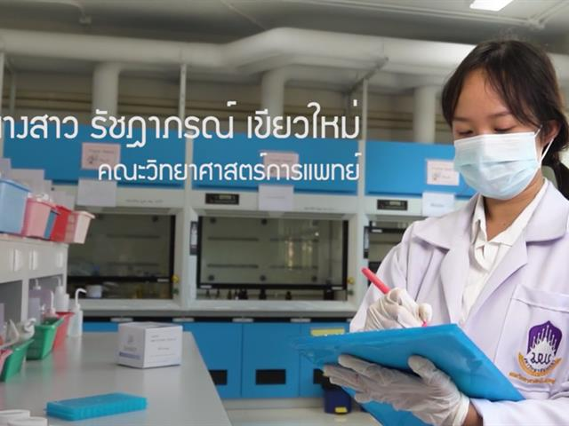 คณะวิทยาศาสตร์การแพทย์, R2M