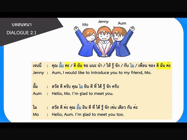 """คณะศิลปศาสตร์จัดโครงการหลักสูตรระยะสั้น (Non-degree program)  """"ภาษาไทยสำหรับชาวต่างประเทศ ระดับพื้นฐาน"""""""