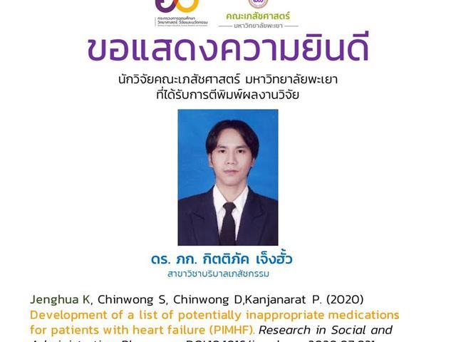 ดร. ภก. กิตติภัค เจ็งฮั้ว นักวิจัย คณะเภสัชศาสตร์ มหาวิทยาลัยพะเา ที่ได้รับการตีพิมพ์ผลงานวิจัย Jenghua K, Chinwong S, Chinwong D,Kanjanarat P. (2020)  Development of a list of potentially inappropriate medications for patients with heart failure (PIMHF). Research in Social and Administrative Pharmacy, DOI:10.1016/j.sapharm.2020.07.021