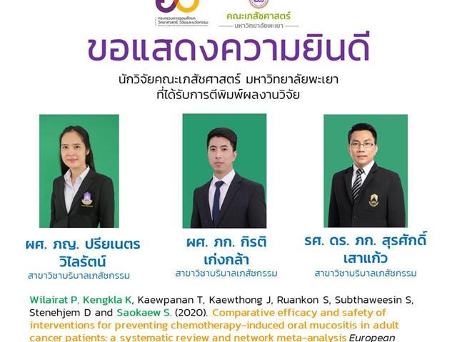 ผศ. ภญ. ปรียเนตร วิไลรัตน์  ผศ. ภก. กิรติ เก่งกล้า  รศ. ดร. ภก. สุรศักดิ์ เสาแก้ว นักวิจัยคณะเภสัชศาสตร์ มหาวิทยาลัยพะเยา Wilairat P, Kengkla K, Kaewpanan T, Kaewthong J, Ruankon S, Subthaweesin S, Stenehjem D and Saokaew S. (2020). Comparative efficacy and safety of interventions for preventing chemotherapy-induced oral mucositis in adult cancer patients: a systematic review and network meta-analysis European Journal of Hospital Pharmacy, 27, 103-110.