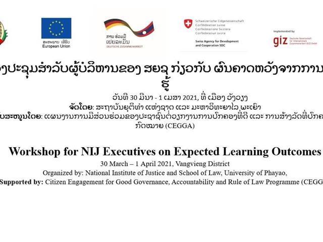 """คณะนิติศาสตร์จัดการอบรมเชิงปฏิบัติการ เรื่อง """"ผลการเรียนรู้ที่คาดหวัง"""" ให้กับผู้บริหารสถาบันการยุติธรรมแห่งชาติ สาธารณรัฐประชาธิปไตยประชาชนลาว (The National Institute of Justice, Lao PDR)"""