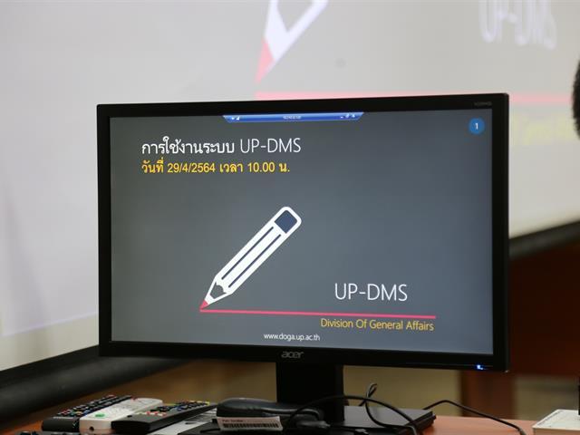 อบรม UP-DMS