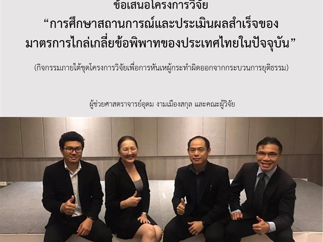 """คณาจารย์คณะนิติศาสตร์ มหาวิทยาลัยพะเยา  ได้รับการพิจารณาว่าจ้างเป็นผู้เชี่ยวชาญในดำเนินการวิจัย   เรื่อง """"การศึกษาสถานการณ์และประเมินผลสำเร็จของมาตรการ ไกล่เกลี่ยข้อพิพาทของประเทศไทยในปัจจุบัน""""   (ภายใต้ชุดโครงการวิจัยเพื่อหันเหผู้กระทำผิดออกจากกระบวนการยุติธรรม)  จากสำนักงานกิจการยุติธรรม (สกธ.) กระทรวงยุติธรรม"""