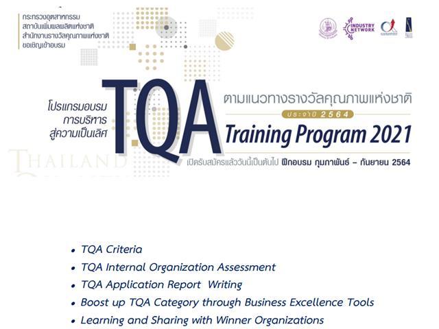 ผู้บริหารคณะศิลปศาสตร์ เข้าร่วมอบรมการบริหารสู่ความเป็นเลิศ ตามแนวทางรางวัลคุณภาพแห่งชาติ  TQA Training Program 2021: TQA Criteria รุ่นที่ 7