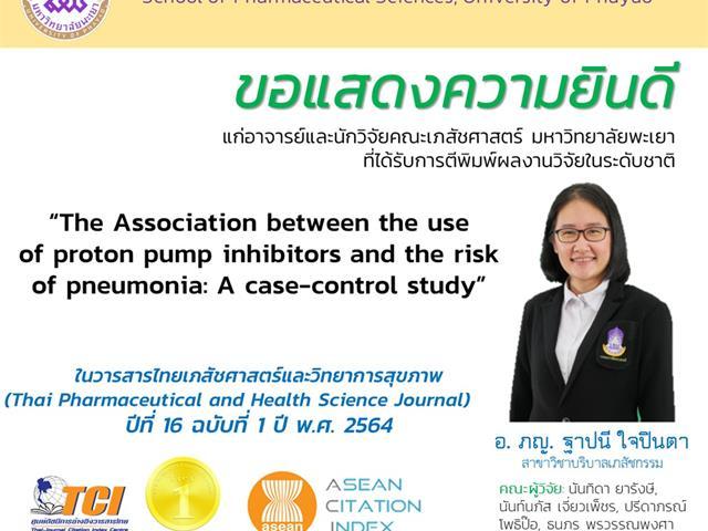 อ. ภญ. ฐาปนี ใจปินตา คณะเภสัชศาสตร์ The Association between the use of proton pump inhibitors and the risk of pneumonia: A case-control study