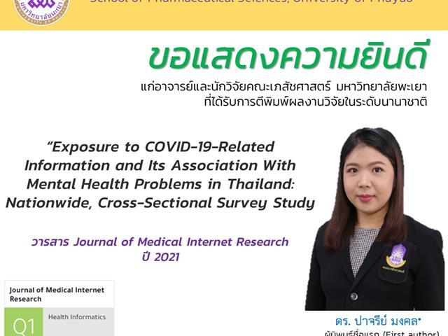 ดร. ปาจรีย์ มงคล  Exposure to COVID-19-Related Information and Its Association With Mental Health Problems in Thailand: Nationwide, Cross-Sectional Survey Study