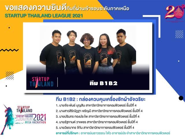 STARTUP THAILAND LEAGUE 2021